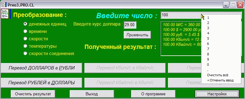 Preo3.PRO.CL 2.3.2
